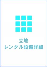 立地・レンタル設備詳細